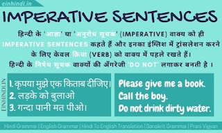 imperative-sentences-examples-exercises-with-answers-in-hindi-to-english-Translation-rules