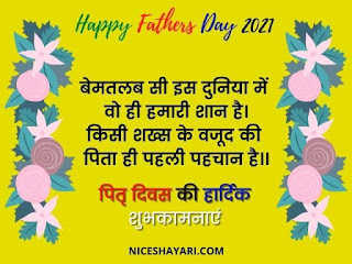 fathers day quotes in hindi with images