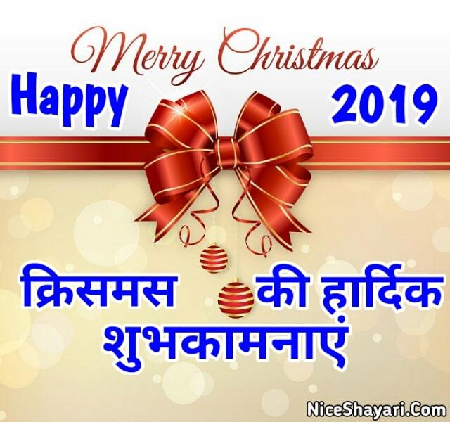 Happy Christmas Sahayari Images