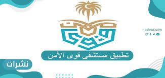 وظائف ادارية وطبية مستشفى قوى الأمن العام السعودية 1442