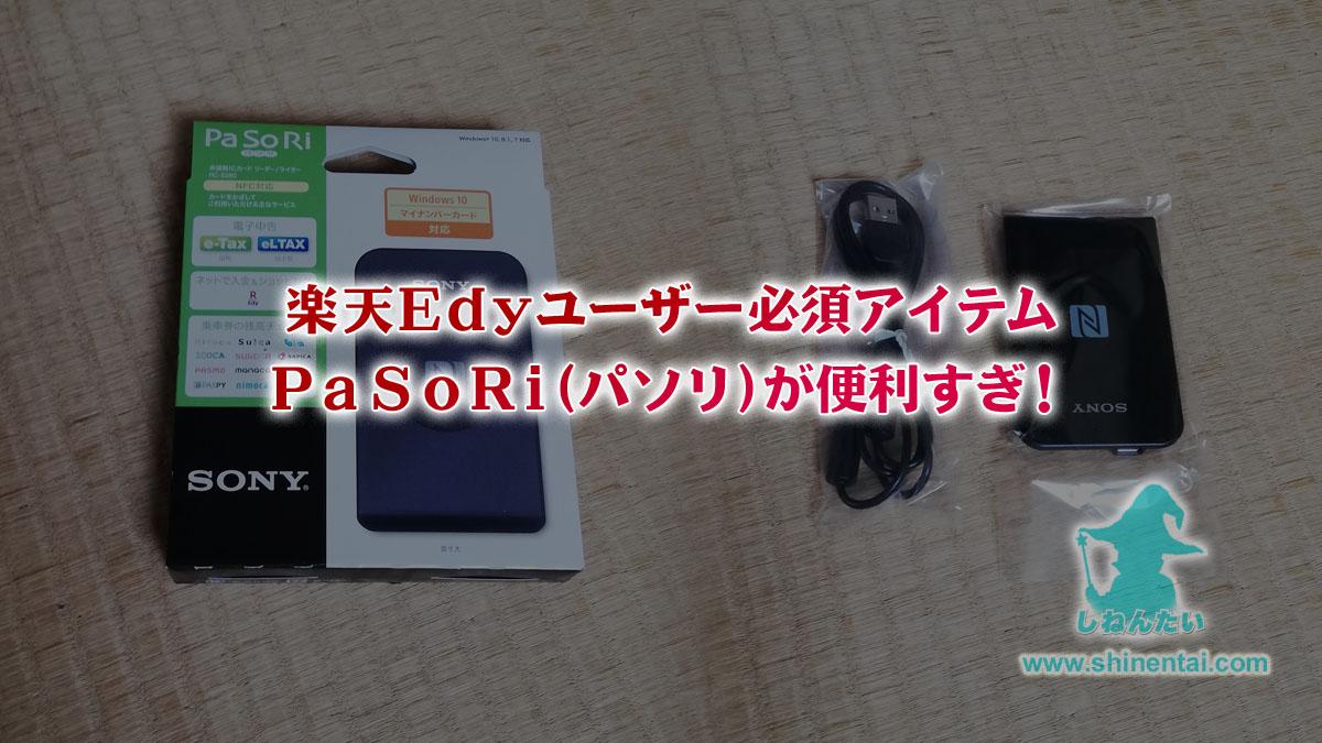 楽天Edyユーザー必須アイテム!SONY非接触ICカードリーダー/ライター PaSoRi RC-S380レビュー:使い方と感想