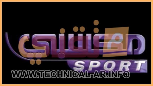 التردد الجديد لقناة مكسبي الجديد 2021 بعد التحديث علي النايل سات