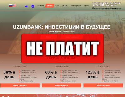 Скриншоты выплат с хайпа uzumbank.site