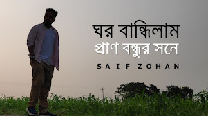 Ghor Bandhilam Pran Bondhur Sone Lyrics (ঘর বান্ধিলাম প্রাণ বন্ধুর সনে) Saif Zohan
