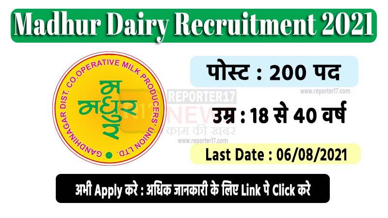 Madhur Dairy Recruitment 2021