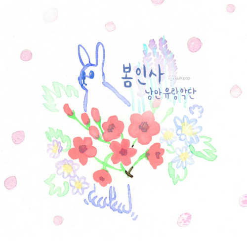 [Single] Nangman Band – 봄인사