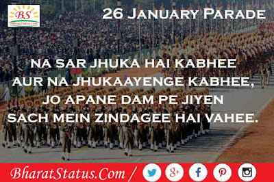 Republic Day 2021 status in Hindi