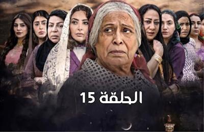 مسلسل ام هارون الحلقة 15 الخامسة عشر