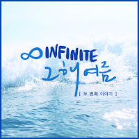Infinite That Summer
