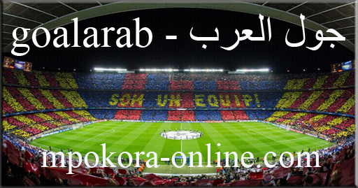 جول العرب   goalarab   موقع جول العرب بث مباشر مباريات اليوم