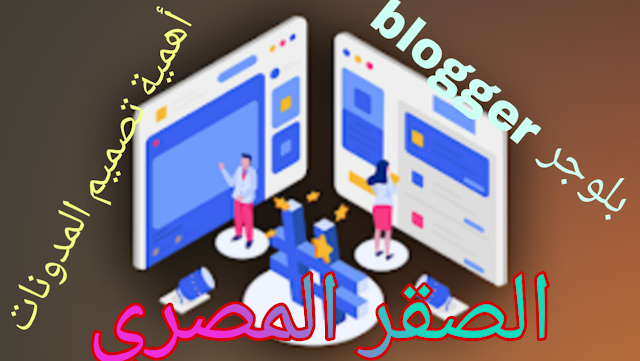 انشاء مدونة بلوجر: أهمية تصميم المدونات