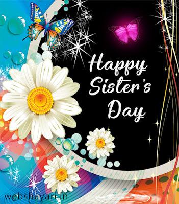 wish happy sister day india 2021