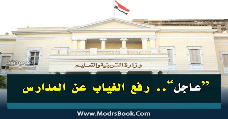 وزير التربية والتعليم يصدر تعليمات برفع الغياب عن الطلاب علي مستوي الجمهورية