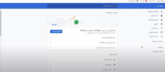 تنزيل متصفح جوجل كروم للكمبيوتر 2021