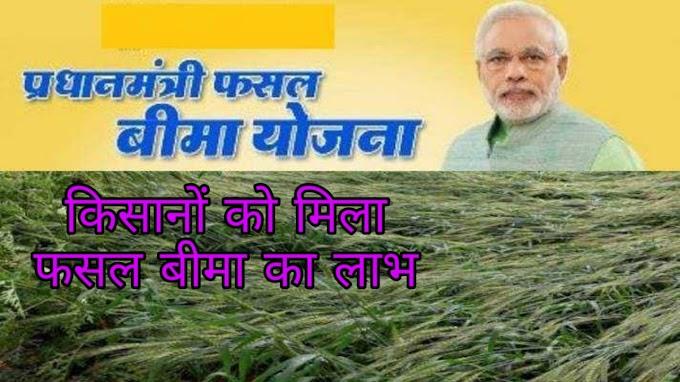 मध्य प्रदेश के किसानों को मिला फसल बीमा का लाभ