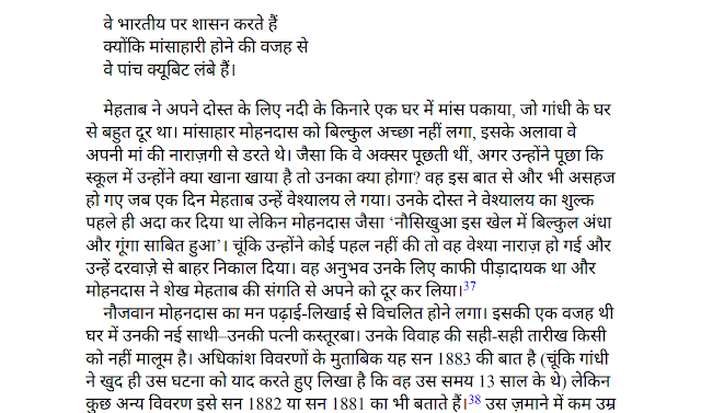 Gandhi: Bharat se Pahle Hindi PDF
