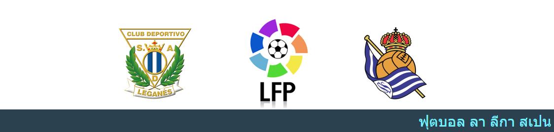 เว็บบอล วิเคราะห์บอล ลา ลีกา ระหว่าง เลกาเนส VS เรอัล โซเซียดัด