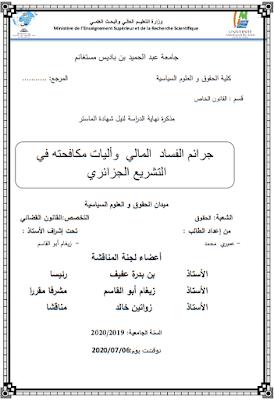مذكرة ماستر: جرائم الفساد المالي وآليات مكافحته في التشريع الجزائري PDF
