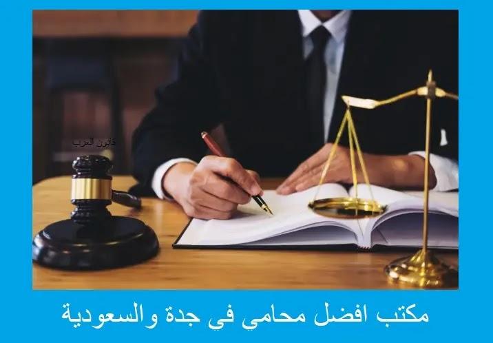 محامي في جدة, محامي جدة, محامين في جدة, محامي بجدة, محامي في جده, محامي في مكة