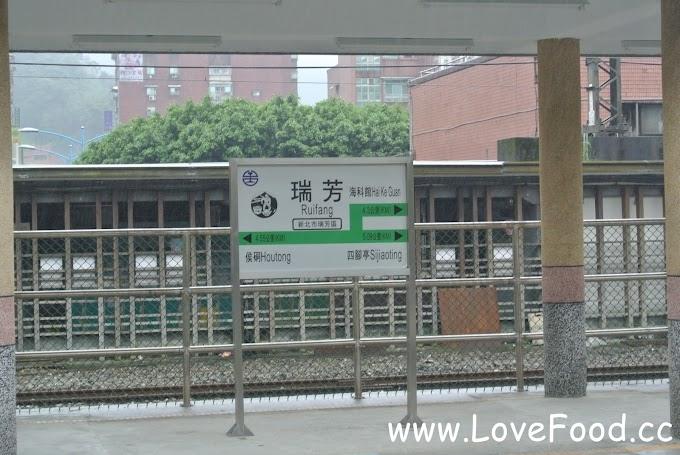 【新北瑞芳】瑞芳車站(台鐵)-搭火車來去九份與平溪-Ruifang Station