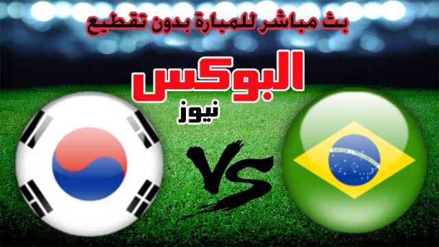 موعد مباراة البرازيل وكوريا الجنوبية بث مباشر بتاريخ 19-11-2019 مباراة ودية