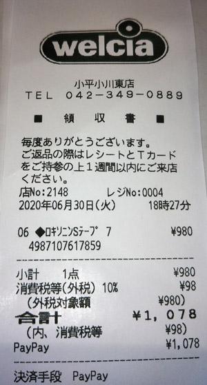 ウエルシア 小平小川東店 2020/6/30 のレシート