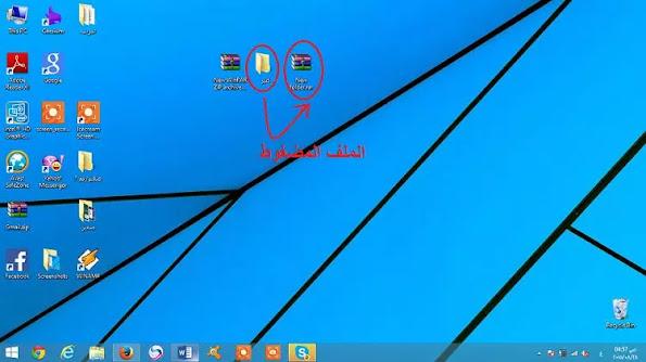 تحميل برنامج وين رار لفك وضغط الملفات Winrar للويندوز