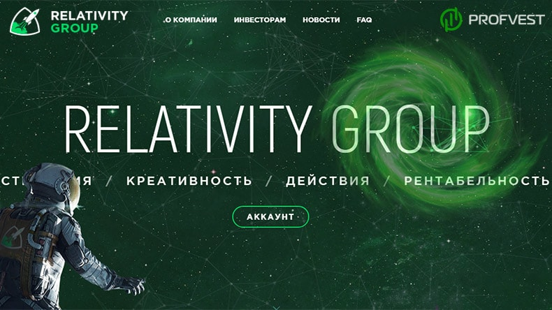 Relativity Group обзор и отзывы HYIP проекта relativity.group