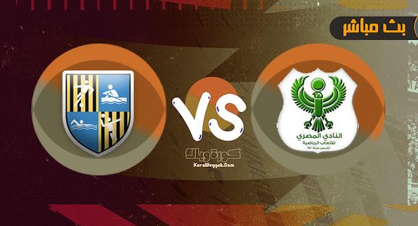 نتيجة مباراة المصري البورسعيدي والمقاولون العرب بتاريخ 08-08-2021 في الدوري المصري