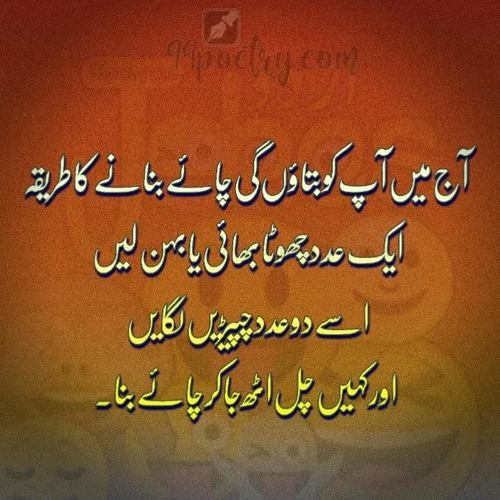 Meya Biwi Urdu Jokes