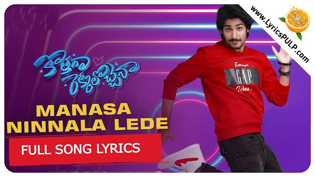 Manasa Ninnala Song Lyrics - తెలుగు, English - KOTTAGA REKKALOCHENA Lyrics