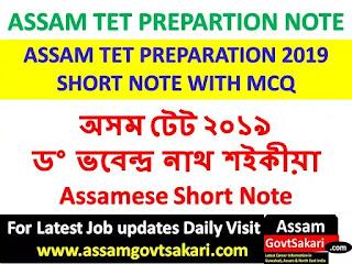 Assam TET Short Note-Language 1 Assamese  - ড° ভবেন্দ্ৰ নাথ শইকীয়া