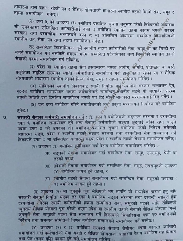 Karmachari Samayojan Adhyadesh 2075_4
