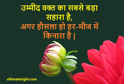 Best Utsahvardhak Hosla motivational Hindi Shayari