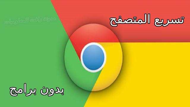 طريقة زيادة سرعة جوجل كروم على ويندوز 10