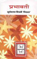prabhavati a book by nirala