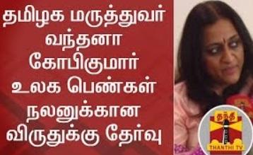 EXCLUSIVE | Doctor Vandana Gopikumar speaks about receiving Global Award | Thanthi Tv