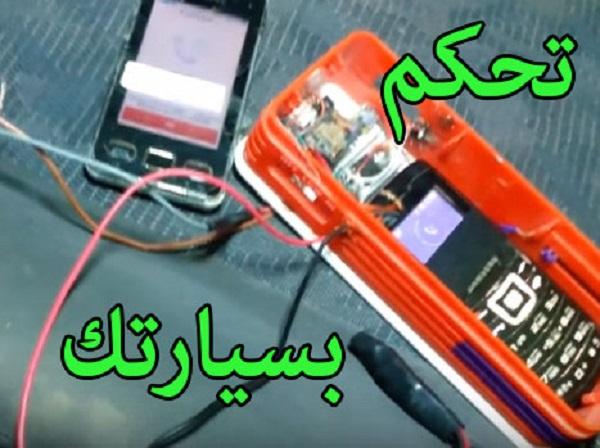 كيفية التحكم بالسيارة عن طريق الهاتف