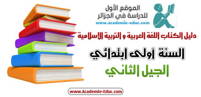 دليل الكتاب اللغة العربية و التربية الإسلامية للسنة أولى ابتدائي الجيل الثاني