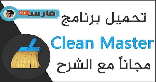 تحميل تطبيق كلين ماستر مجانا  Clean Master - Boost Antivirus  لتسريع أجهزة الأندرويد