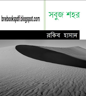 সবুজ শহর (The Thing in The Closet) - রকিব হাসান