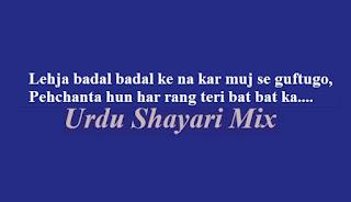 Bewafa poetry Urdu shari Shayari