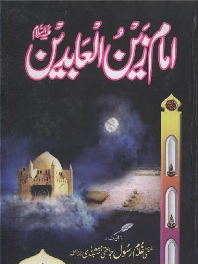 imam-zain-ul-abideen-urdu-biography-pdf-free-download