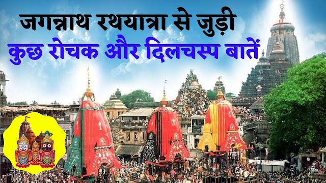 Rath Yatra 12 july 2021