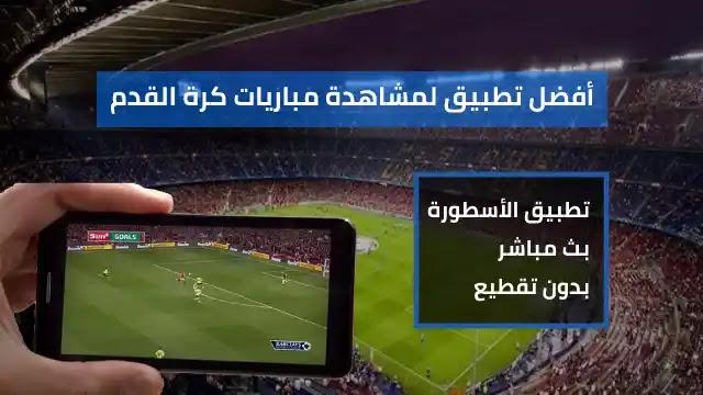 تطبيق مشاهدة مباريات