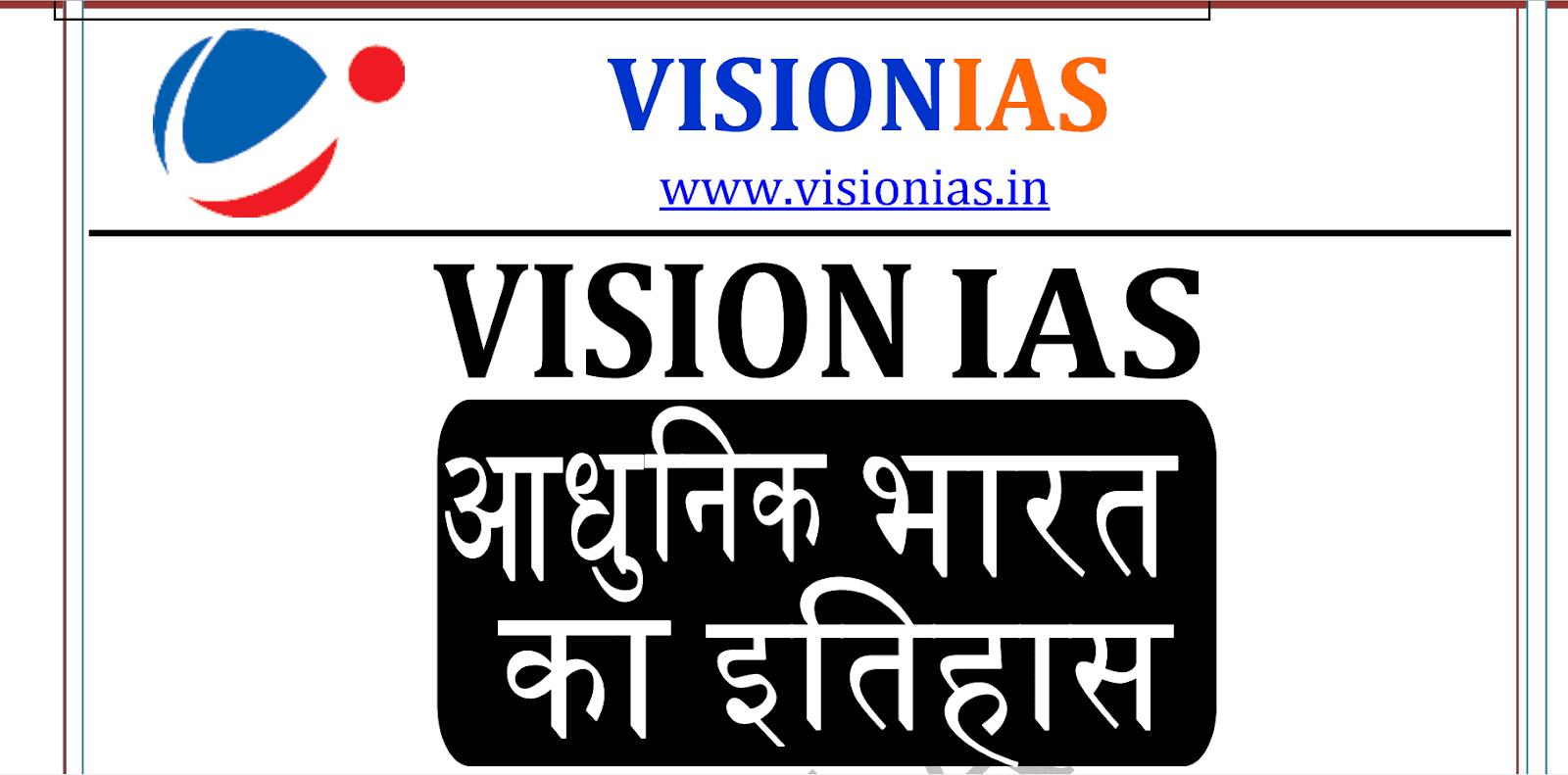 Vision IAS Modern Indian History Notes pdf Hindi