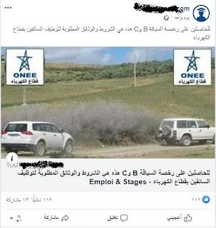 تنبيه و تحذير لزوارنا الكرام على الفيسبوك و مواقعنا على الويب 41