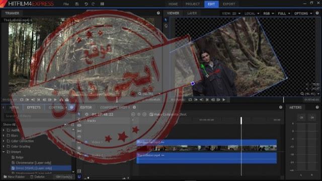تحميل برنامج مونتاج سهل الاستعمال HitFilm Express 2020