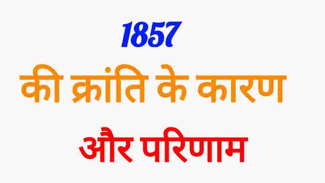1857 की क्रांति के कारण और परिणाम