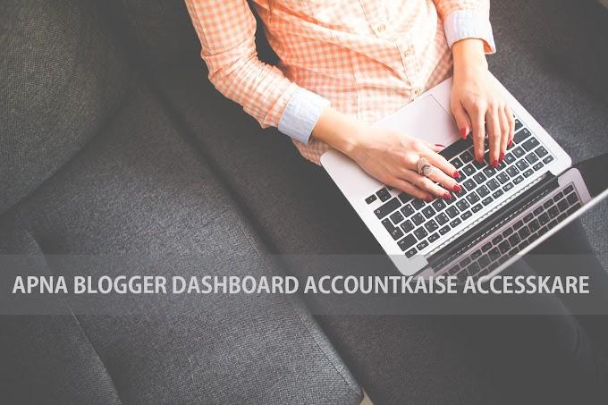 New Blogger Dashboard को कैसे enable करे